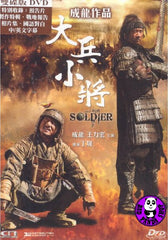Little Big Soldier (2010) (Region 3 DVD) (English Subtitled)