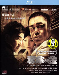 Life Without Principle 奪命金 Blu-ray (2011) (Region A) (English Subtitled)
