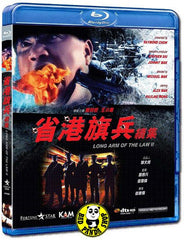 Long Arm Of The Law 2 Blu-ray (1987) (Region A) (English Subtitled)