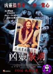 Long Weekend 凶靈假期 (2013) (Region 3 DVD) (English Subtitled) Thai Movie