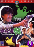 Look Out, Officer! (1990) (Region 3 DVD) (English Subtitled) (Shaw Brothers)