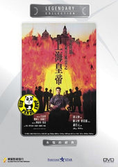 Lord Of East China Sea Part 1 (1993) (Region Free DVD) (English Subtitled) (Legendary Collection)