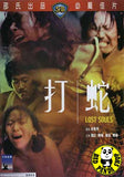 Lost Souls (1980) (Region 3 DVD) (English Subtitled) (Shaw Brothers)