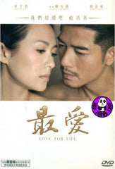 Love For Life (2011) (Region 3 DVD) (English Subtitled)