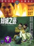 Love In A Fallen City (1984) (Region 3 DVD) (English Subtitled) (Shaw Brothers)
