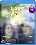 Love In A Puff Blu-ray (2010) (Region A) (English Subtitled)