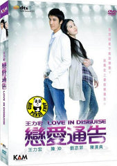 Love In Disguise 戀愛通告 (2010) (Region 3 DVD) (English Subtitled)