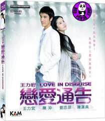 Love In Disguise Blu-ray (2010) (Region A) (English Subtitled)