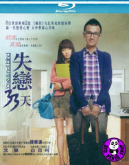 Love Is Not Blind Blu-ray (2012) (Region A) (English Subtitled)