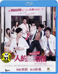 Love Is The Only Answer Blu-ray (2011) (Region A) (English Subtitled)
