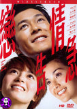 Love On The Rocks (2004) (Region Free DVD) (English Subtitled)
