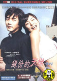 Love, So Divine (2004) (Region 3 DVD) (English Subtitled) Korean movie