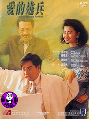 Love Soldier Of Fortune (1988) (Region Free DVD) (English Subtitled)