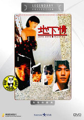 Love Unto Waste (1986) (Region Free DVD) (English Subtitled) (Legendary Collection)