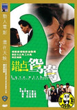 Love With The Perfect Stranger (1985) (Region 3 DVD) (English Subtitled) (Shaw Brothers)