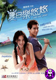 Love You You (2011) (Region 3 DVD) (English Subtitled)