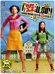 Lovely Rivals (2004) (Region Free DVD) (English Subtitled) Korean movie