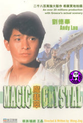 Magic Crystal 魔翡翠(1986) (Region Free DVD) (English Subtitled)