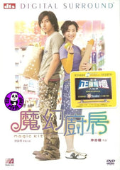 Magic Kitchen 魔幻廚房 (2004) (Region Free DVD) (English Subtitled)