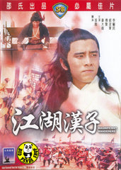 Magnificent Wanderers (1976) (Region 3 DVD) (English Subtitled) (Shaw Brothers)