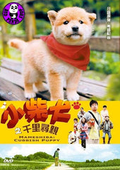 Mameshiba: Cubbish Puppy (2011) (Region 3 DVD) (English Subtitled) Japanese movie