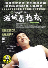 Marathon (2005) (Region 3 DVD) (English Subtitled) Korean movie