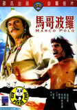 Marco Polo (1975) (Region 3 DVD) (English Subtitled) (Shaw Brothers)