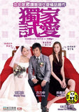 Marriage With A Fool (2006) (Region Free DVD) (English Subtitled)