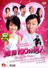 Marrying Mr. Perfect (2012) (Region 3 DVD) (English Subtitled)