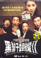 Marrying The Mafia 2 Enemy In Law (2005) (Region Free DVD) (English Subtitled) Korean movie