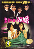 Marrying The Mafia (2003) (Region 3 DVD) (English Subtitled) Korean movie