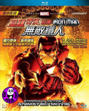 Marvel Animated Features: The Invincible Iron Man 變種奇俠前傳無敵鐵人 Blu-Ray (2007) (Region A) (Hong Kong Version)