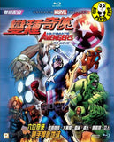 Marvel Animated Features: Ultimate Avengers The Movie 變種奇俠 Blu-Ray (2006) (Region A) (Hong Kong Version)