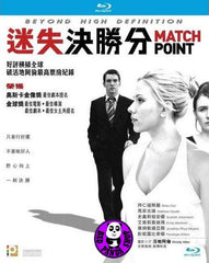 Match Point Blu-Ray (2005) (Region A) (Hong Kong Version)