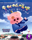McDull Kung Fu Ding Ding Dong 麥兜响噹噹 Blu-ray (2009) (Region Free) (English Subtitled)