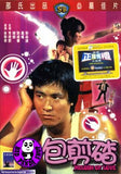 Melody Of Love (1977) (Region 3 DVD) (English Subtitled) (Shaw Brothers)