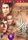 Men From The Monastery (1974) (Region 3 DVD) (English Subtitled) (Shaw Brothers)
