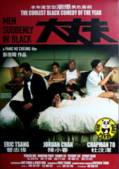 Men Suddenly In Black (2003) (Region Free DVD) (English Subtitled)