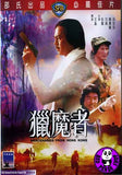 Mercenaries From Hong Kong (1982) (Region 3 DVD) (English Subtitled) (Shaw Brothers)