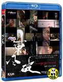 Merry-Go-Round Blu-ray (2010) (Region Free) (English Subtitled)