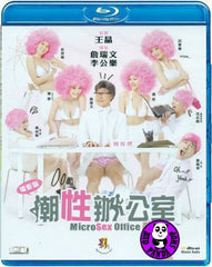 Microsex Office Blu-ray (2011) (Region A) (English Subtitled)