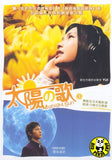 Midnight Sun (2007) (Region 3 DVD) (English Subtitled) Japanese movie