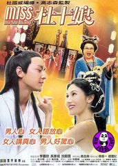 Miss Du Shi Niang (2003) (Region Free DVD) (English Subtitled)