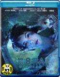 Missing Blu-ray (2008) (Region Free) (English Subtitled)