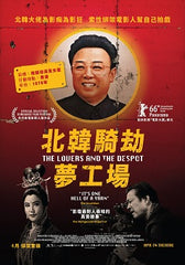 The Lovers And The Despot 北韓騎劫夢工場  DVD (Region 3) (Hong Kong Version)