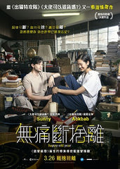 Happy Old Year (2019) 無痛斷捨離 (Region 3 DVD) (English Subtitled) Thai movie aka How To Ting , How To Move On