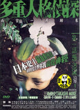 MPD Psycho Story 1 (2005) (Region 3 DVD) (English Subtitled) Japanese movie