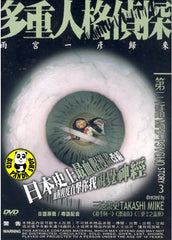 MPD Psycho Story 3 The Life Constructed in Double Spiral (2005) (Region 3 DVD) (English Subtitled) Japanese movie