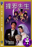 Mr Possessed (1984) (Region 3 DVD) (English Subtitled) (Shaw Brothers)