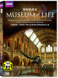 Museum Of Life DVD (BBC) (Region 3) (Hong Kong Version)